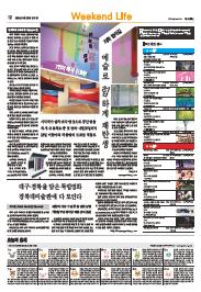 대구일보  12면 이미지