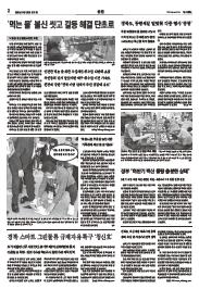 대구일보  2면 이미지