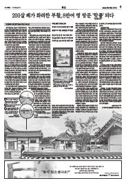 대구일보  9면 이미지