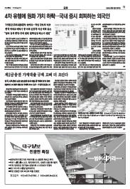 대구일보  11면 이미지