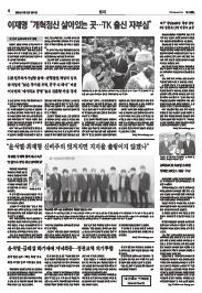 대구일보  4면 이미지