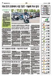 대구일보  10면 이미지