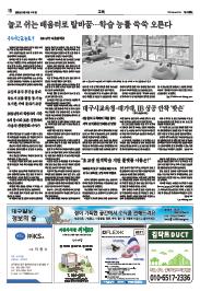 대구일보  16면 이미지