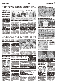 대구일보  19면 이미지