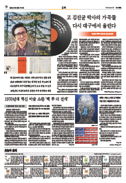 대구일보  18면 이미지