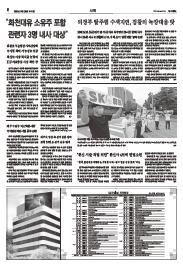 대구일보  6면 이미지