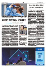 대구일보  7면 이미지