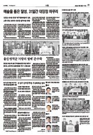 대구일보  21면 이미지