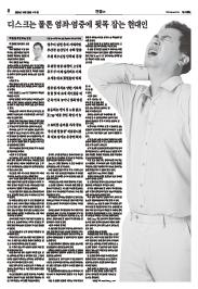 대구일보  8면 이미지