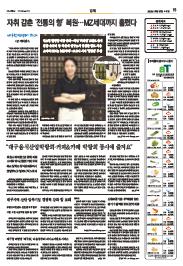대구일보  15면 이미지