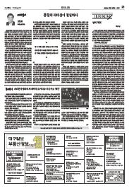대구일보  23면 이미지
